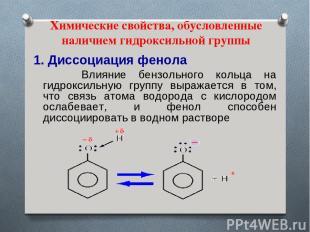 Химические свойства, обусловленные наличием гидроксильной группы 1. Диссоциация