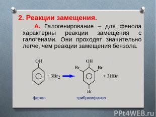 2. Реакции замещения. А. Галогенирование – для фенола характерны реакции замещен