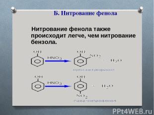 Б. Нитрование фенола Нитрование фенола также происходит легче, чем нитрование бе