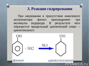 3. Реакции гидрирования При нагревании в присутствии никелевого катализатора фен