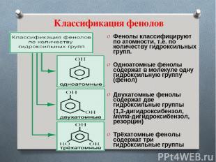 Классификация фенолов Фенолы классифицируют по атомности, т.е. по количеству гид