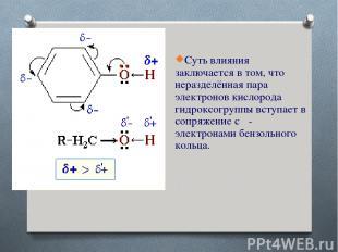 Суть влияния заключается в том, что неразделённая пара электронов кислорода гидр