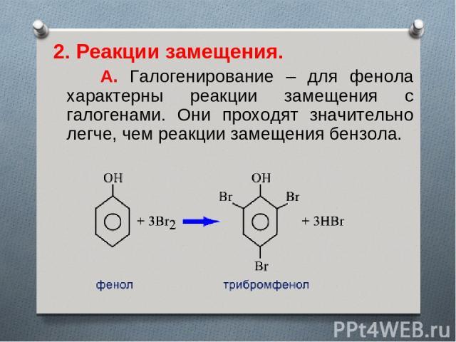 2. Реакции замещения. А. Галогенирование – для фенола характерны реакции замещения с галогенами. Они проходят значительно легче, чем реакции замещения бензола.