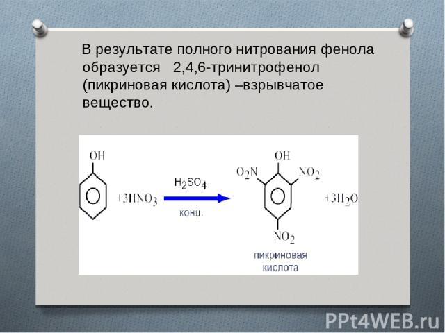В результате полного нитрования фенола образуется 2,4,6-тринитрофенол (пикриновая кислота) –взрывчатое вещество.