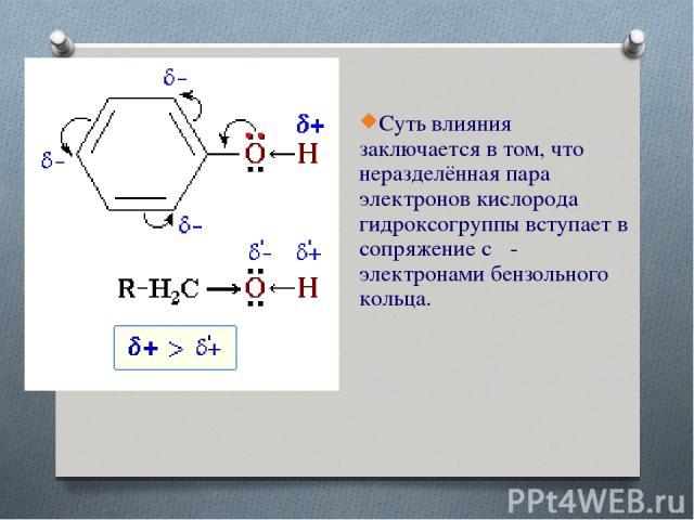 Суть влияния заключается в том, что неразделённая пара электронов кислорода гидроксогруппы вступает в сопряжение с π-электронами бензольного кольца.