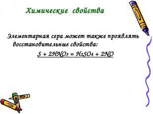 Элементарная сера может также проявлять восстановительные свойства: S + 2HNO3 =