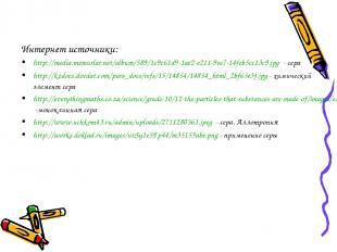 Интернет источники: http://media.memurlar.net/album/589/1c9c61d9-1ae2-e211-9ee7-