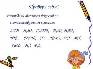Проверь себя! Распредели формулы веществ по соответствующим классам: LiOH H2SO4