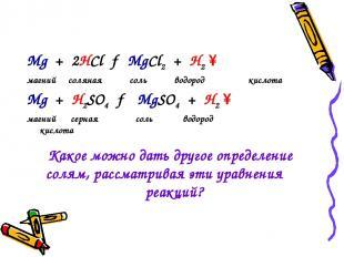 Mg + 2HCl → MgCl2 + H2 ↑ магний соляная соль водород кислота Mg + H2SO4 → MgSO4
