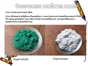 Соли имеют различный цвет. Соли являются твердыми веществами с самой различной р