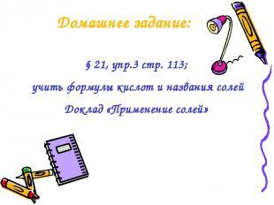 Домашнее задание: § 21, упр.3 стр. 113; учить формулы кислот и названия солей До