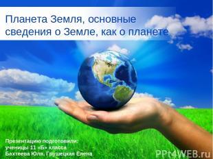 Free Powerpoint Templates Планета Земля, основные сведения о Земле, как о планет