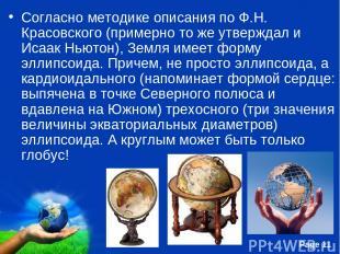 Согласно методике описания по Ф.Н. Красовского (примерно то же утверждал и Исаак