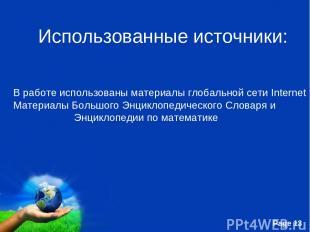 Использованные источники: В работе использованы материалы глобальной сети Intern