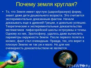 Почему земля круглая? То, что Земля имеет круглую (шарообразную) форму, знают да
