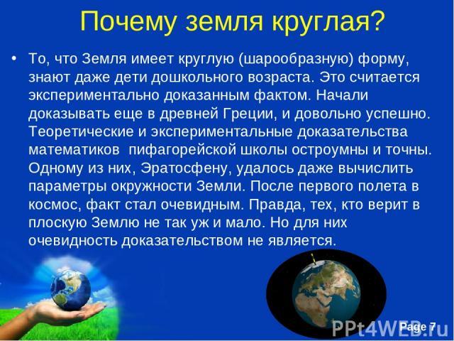 Почему земля круглая? То, что Земля имеет круглую (шарообразную) форму, знают даже дети дошкольного возраста. Это считается экспериментально доказанным фактом. Начали доказывать еще в древней Греции, и довольно успешно. Теоретические и экспериментал…