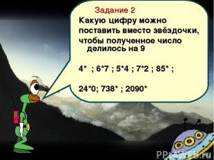 Задание 2 Какую цифру можно поставить вместо звёздочки, чтобы полученное число д