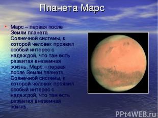 Планета Марс Марс – первая после Земли планета Солнечной системы, к которой чело