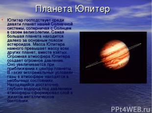 Планета Юпитер Юпитер господствует среди девяти планет нашей Солнечной системы,