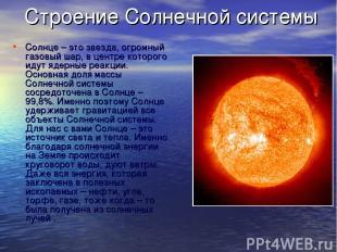 Строение Солнечной системы Солнце – это звезда, огромный газовый шар, в центре к
