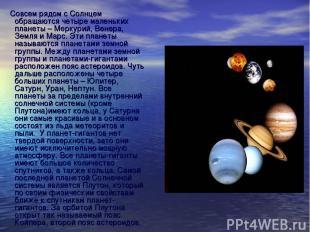 Совсем рядом с Солнцем обращаются четыре маленьких планеты – Меркурий, Венера, З