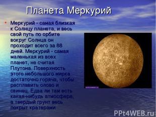 Меркурий - самая близкая к Солнцу планета, и весь свой путь по орбите вокруг С