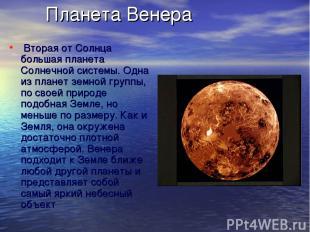 Планета Венера Вторая от Солнца большая планета Солнечной системы. Одна из план