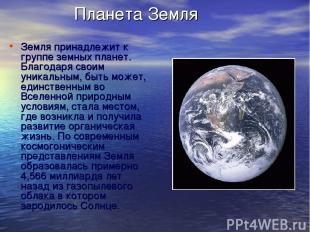 Планета Земля Земля принадлежит к группе земных планет. Благодаря своим уникальн