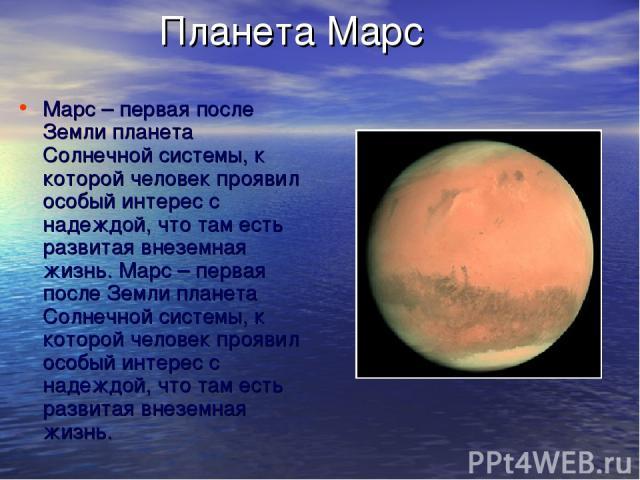 Планета Марс Марс – первая после Земли планета Солнечной системы, к которой человек проявил особый интерес с надеждой, что там есть развитая внеземная жизнь. Марс – первая после Земли планета Солнечной системы, к которой человек проявил особый интер…