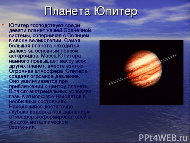 Планета Юпитер Юпитер господствует среди девяти планет нашей Солнечной системы, соперничая с Солнцем в своем великолепии. Самая большая планета находится далеко за основным поясом астероидов. Масса Юпитера намного превышает массу всех других планет,…