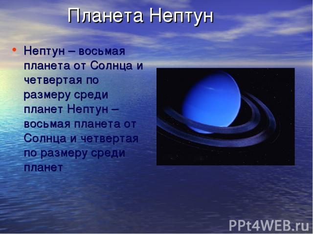 Планета Нептун Нептун – восьмая планета от Солнца и четвертая по размеру среди планет Нептун – восьмая планета от Солнца и четвертая по размеру среди планет