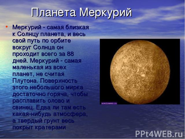 Меркурий - самая близкая к Солнцу планета, и весь свой путь по орбите вокруг Солнца он проходит всего за 88 дней. Меркурий - самая маленькая из всех планет, не считая Плутона. Поверхность этого небольшого мирка достаточно горяча, чтобы расплавить …