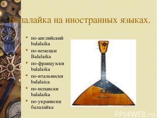 Балалайка на иностранных языках. по-английский balalaika по-немецки Balalaika по