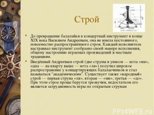 Строй До превращение балалайки в концертный инструмент в конце XIX века Василием