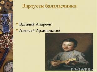 Виртуозы балалаечники Василий Андреев Алексей Архиповский
