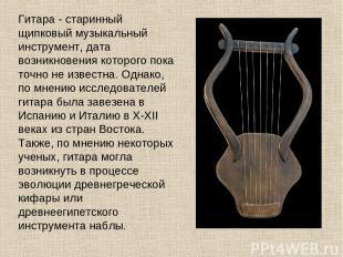 Гитара - старинный щипковый музыкальный инструмент, дата возникновения которого