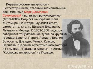 Первым русским гитаристом - шестиструнником, ставшим знаменитым на весь мир, был