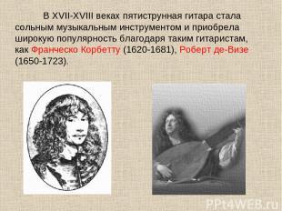 В XVII-XVIII веках пятиструнная гитара стала сольным музыкальным инструментом и