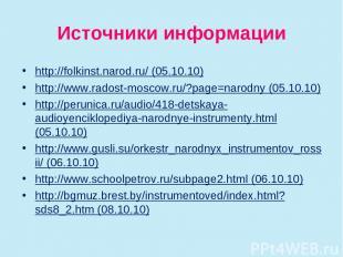 Источники информации http://folkinst.narod.ru/ (05.10.10) http://www.radost-mosc