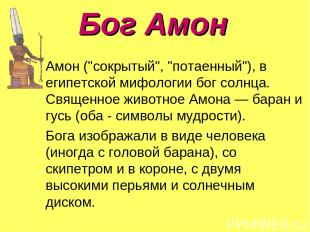 """Бог Амон Амон (""""сокрытый"""", """"потаенный""""), в египетской мифологии бог солнца. Свящ"""
