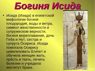 Богиня Исида Исида (Изида) в египетской мифологии богиня плодородия, воды и ветр