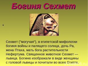 """Богиня Сехмет Сехмет (""""могучая""""), в египетской мифологии богиня войны и палящего"""