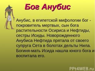 Бог Анубис Анубис, в египетской мифологии бог - покровитель мертвых, сын бога ра