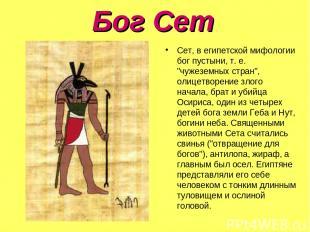 """Бог Сет Сет, в египетской мифологии бог пустыни, т. е. """"чужеземных стран"""", олице"""