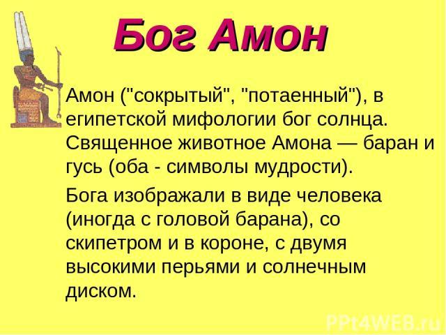 Бог Амон Амон (