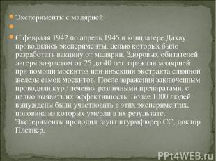 Эксперименты с малярией  С февраля 1942 по апрель 1945 в концлагере Дахау прово