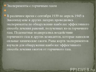 Эксперименты с горчичным газом  В различное время с сентября 1939 по апрель 194