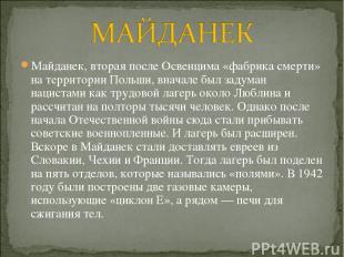 Майданек, вторая после Освенцима «фабрика смерти» на территории Польши, вначале