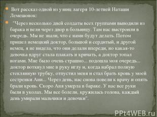 """Вот рассказ одной из узниц лагеря 10-летней Наташи Лемешонок: """"Через несколько д"""