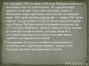 С середины 1942 по июль 1944 года Майданек работал исключительно на уничтожение.